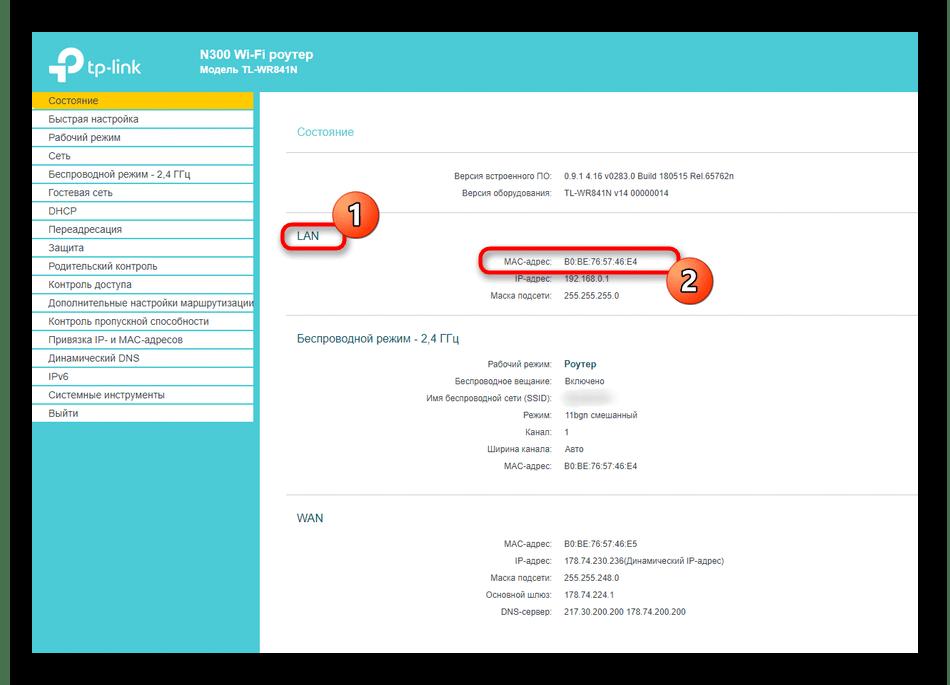 Просмотр локального MAC-адреса роутера TP-Link через веб-интерфейс