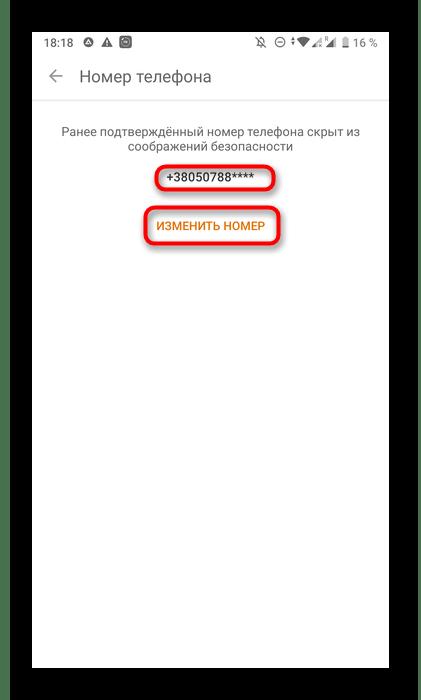 Просмотр номера телефона через мобильное приложение Одноклассники
