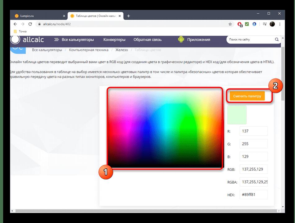 Просмотр палитры цветов перед определением кода в онлайн-сервисе AllCalc
