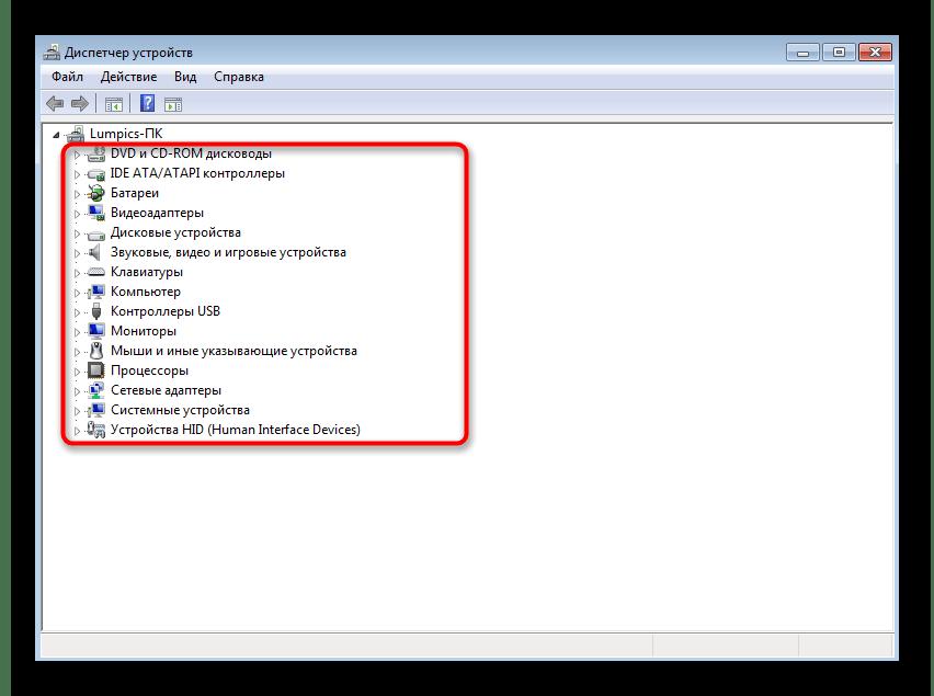 Просмотр разделов комплектующих через Диспетчер устройств в Windows 7