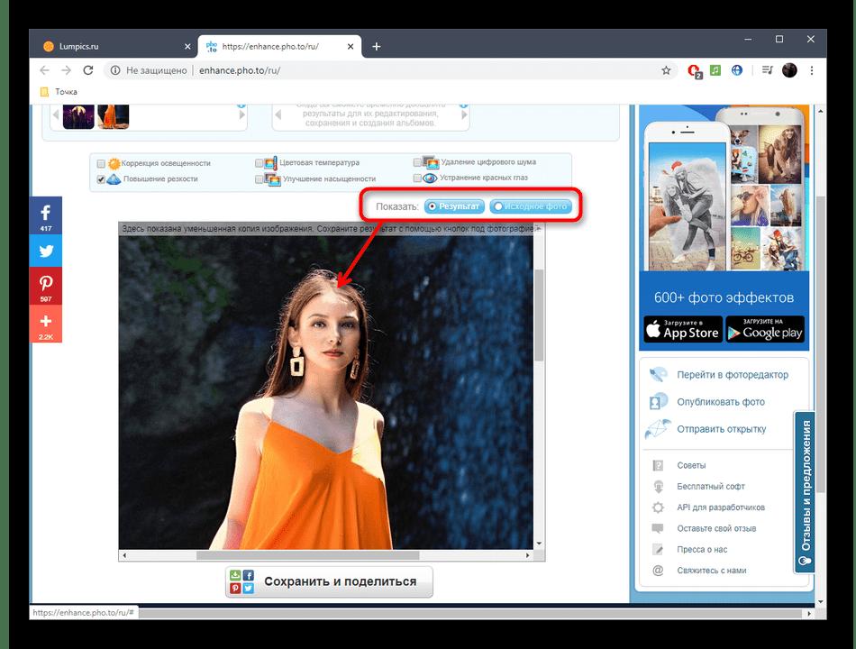 Просмотр результата и исходной картинки при увеличении резкости фото в онлайн-сервисе Pho.to