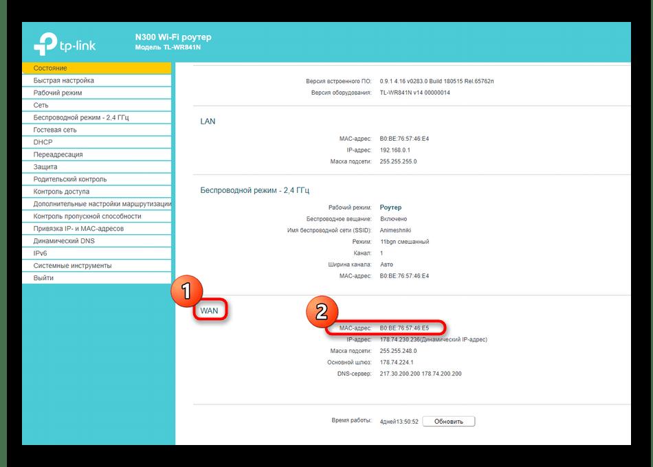 Просмотр сетевого MAC-адреса роутера TP-Link через веб-интерфейс