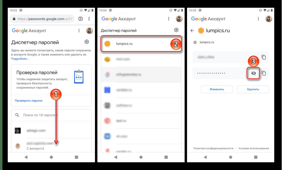 Просмотр сохраненных паролей на Android