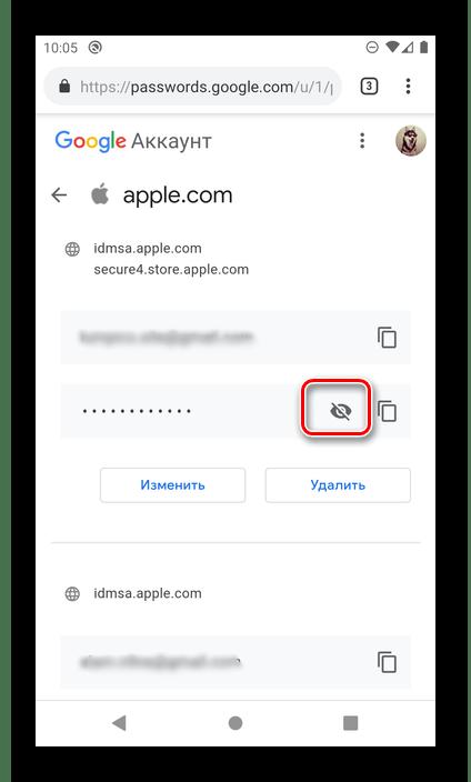 Просмотр сохраненных паролей в Диспетчере паролей от Google в браузере на Android