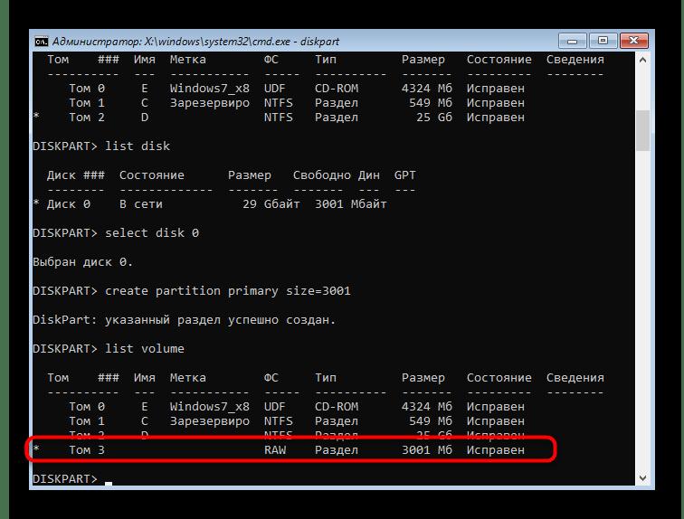 Просмотр созданного раздела жесткого диска через командную строку в Windows 7