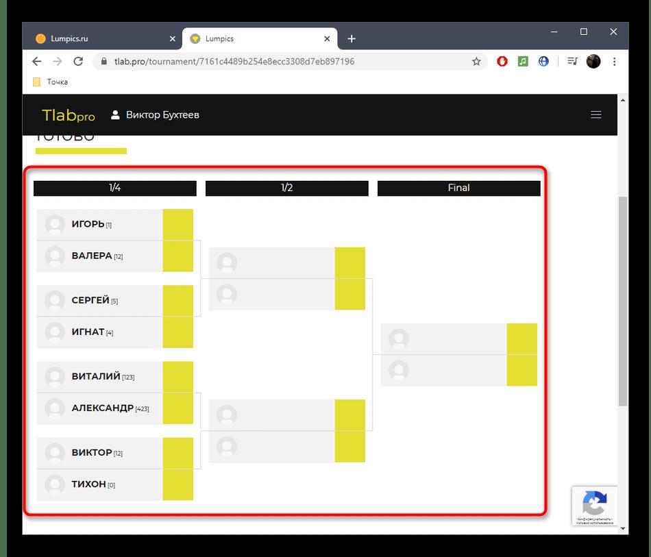 Просмотр созданной турнирной сетки в онлайн-сервисе Tournament Lab