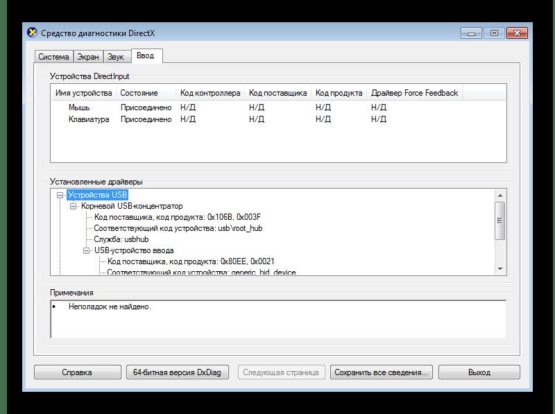 Просмотр списка подключенной периферии через утилиту dxdiag в Windows 7