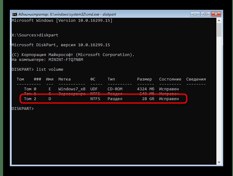 Просмотр существующих разделов жесткого диска через командную строку Windows 7
