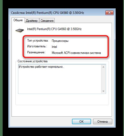 Просмотр сведений комплектующего через Диспетчер устройств в Windows 7