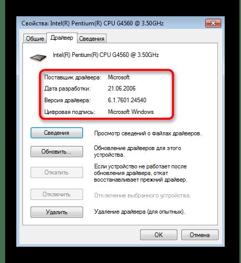 Просмотр сведений о драйверах комплектующего через Диспетчер устройств в Windows 7