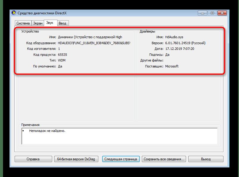 Просмотр сведений о звуке через стандартную утилиту dxdiag в Windows 7