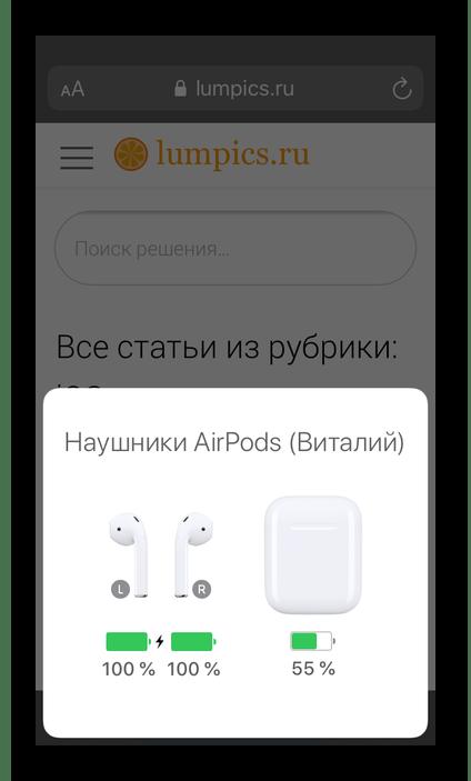 Просмотр уровня заряда каждого наушника AirPods и отдельно кейса на iPhone