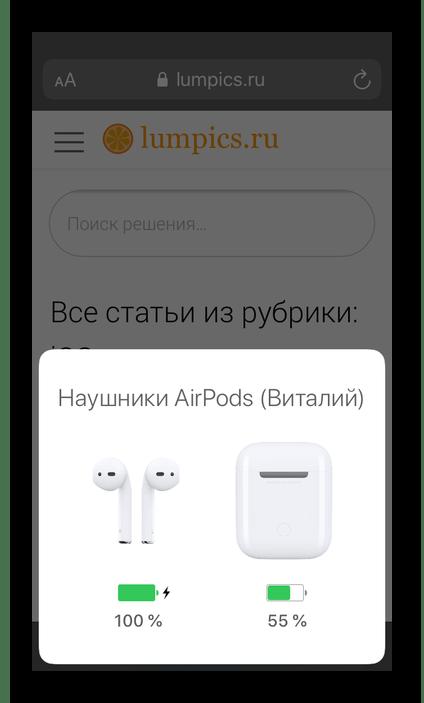 Просмотр уровня заряда наушников AirPods на iPhone, когда они находятся в кейсе