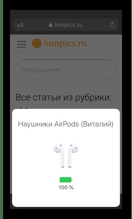 Просмотр уровня заряда только наушников AirPods на iPhone