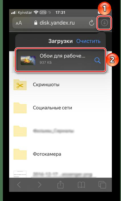 Просмотр загрузок с Яндекс.Диска через браузер Safari на iPhone