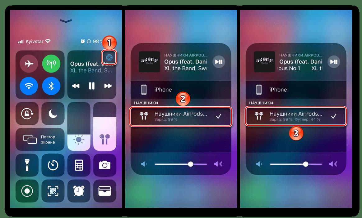 Просмотр заряда наушников AirPods в пункте управления на iPhone