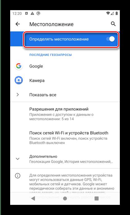 Проверка активности GPS для решения проблем с нанесением геометок на снимок в Android