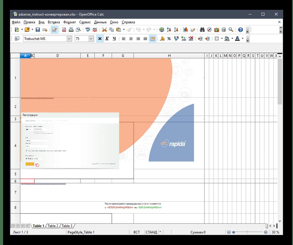 Проверка файла после конвертирования PDF в XLSX через онлайн-сервис SmallPDF