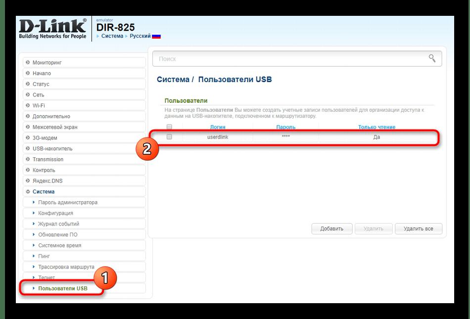 Проверка клиентов USB при настройке роутера D-Link DIR-825