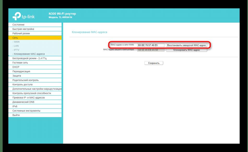 Проверка MAC-адреса роутера TP-Link после клонирования в веб-интерфейсе