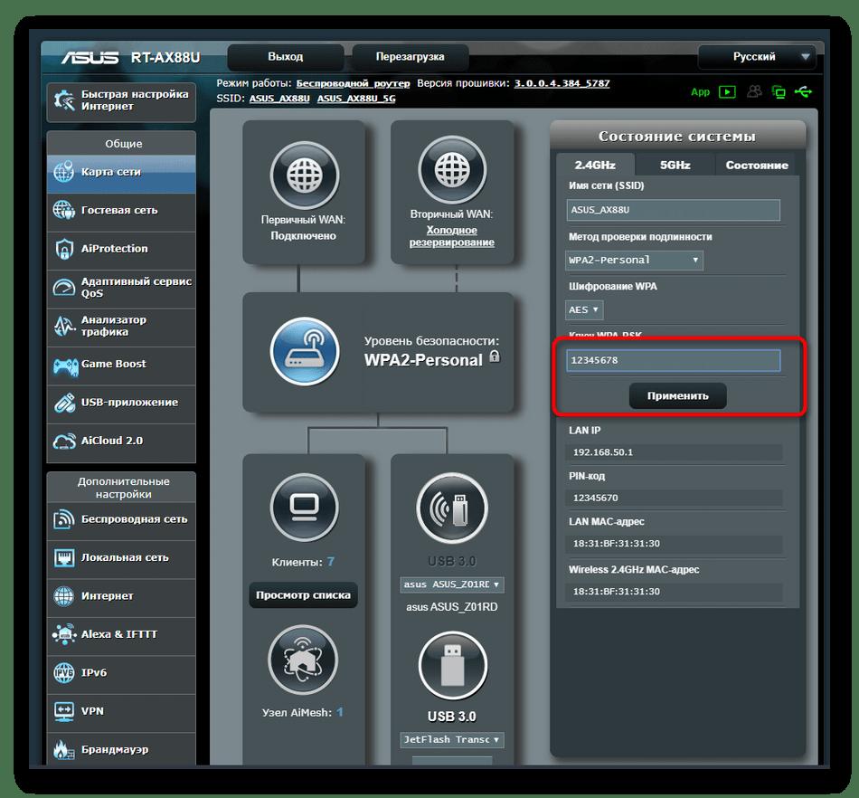 Проверка пароля от беспроводной сети ASUS после его изменения