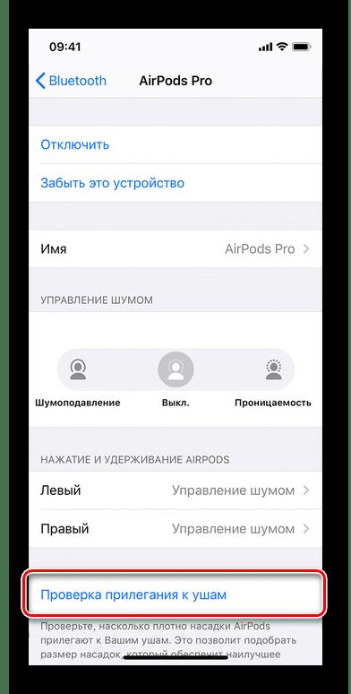 Проверка прилегания наушников AirPods Pro к ушам на iPhone