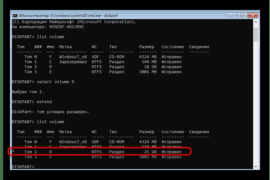 Проверка раздела жесткого диска после расширения в Командной строке Windows 7