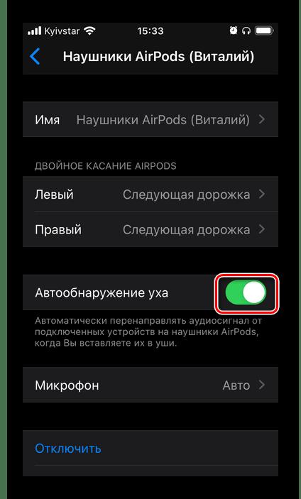 Проверка включения функции Автообнаружение уха в наушниках AirPods на iPhone