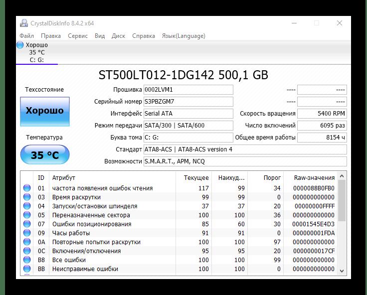 Проверка жесткого диска на наличие битых секторов