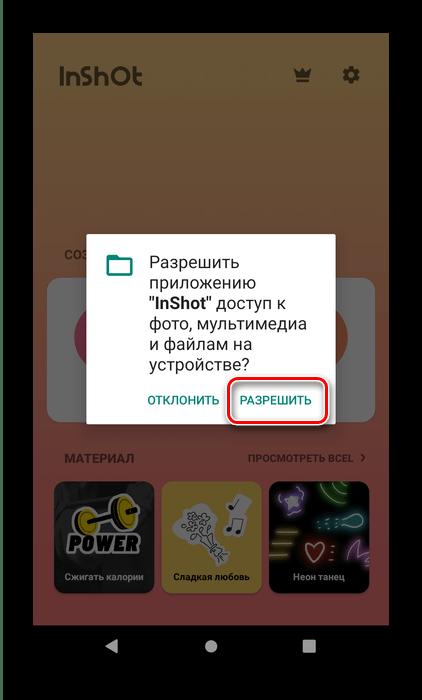 Разрешение на доступ к хранилищу для монтирования видео в InShot для Android
