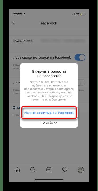 Разрешить делиться постами для прикрепления с Facebook в мобильной версии Instagram