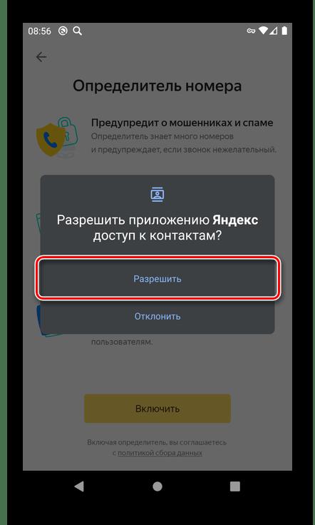 Разрешить доступ к контактам определителю номера Яндекс на смартфоне с Android