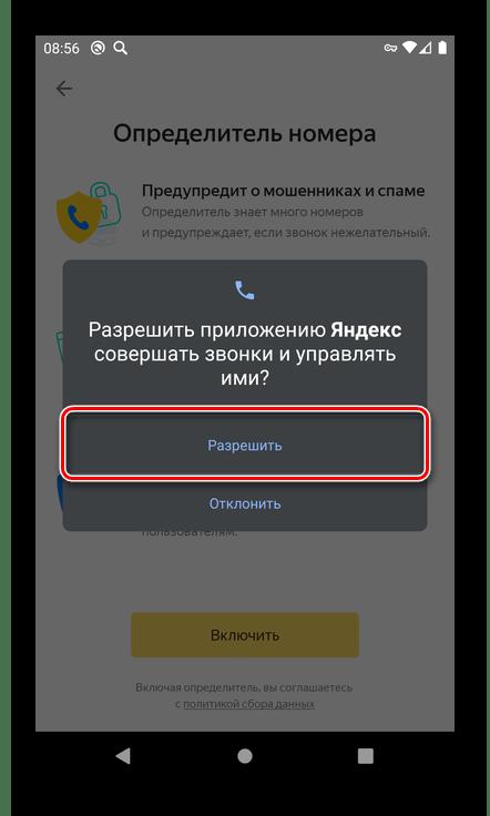 Разрешить доступ к звонкам приложению Яндекс на смартфоне с Android