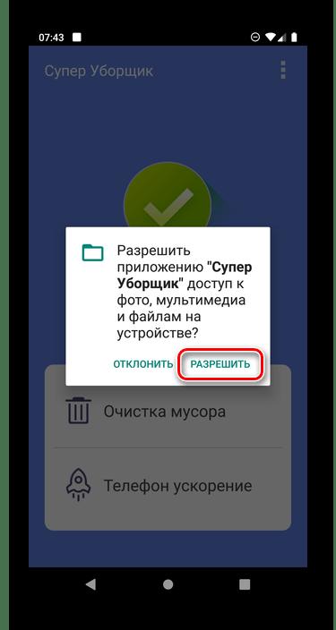 Разрешить приложению Супер Уборщик доступ к данным на Android