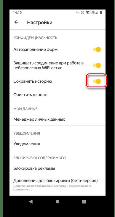 Разрешить Сохранять историю в Яндекс.Браузере для Android