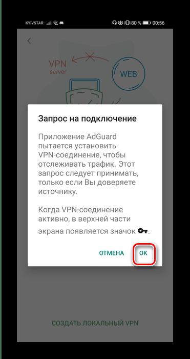 Разрешить старт ВПН в блокировщике Adguard для скрытия рекламы в браузере Android