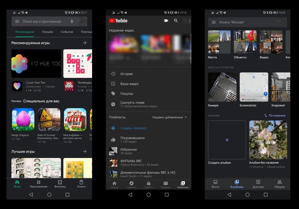 Развлекательные приложения Google-сервисов на Android после регистрации Google-аккаунта