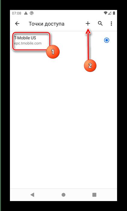 Редактировать или создать точку доступа для решения проблемы с подключение к сети в Android