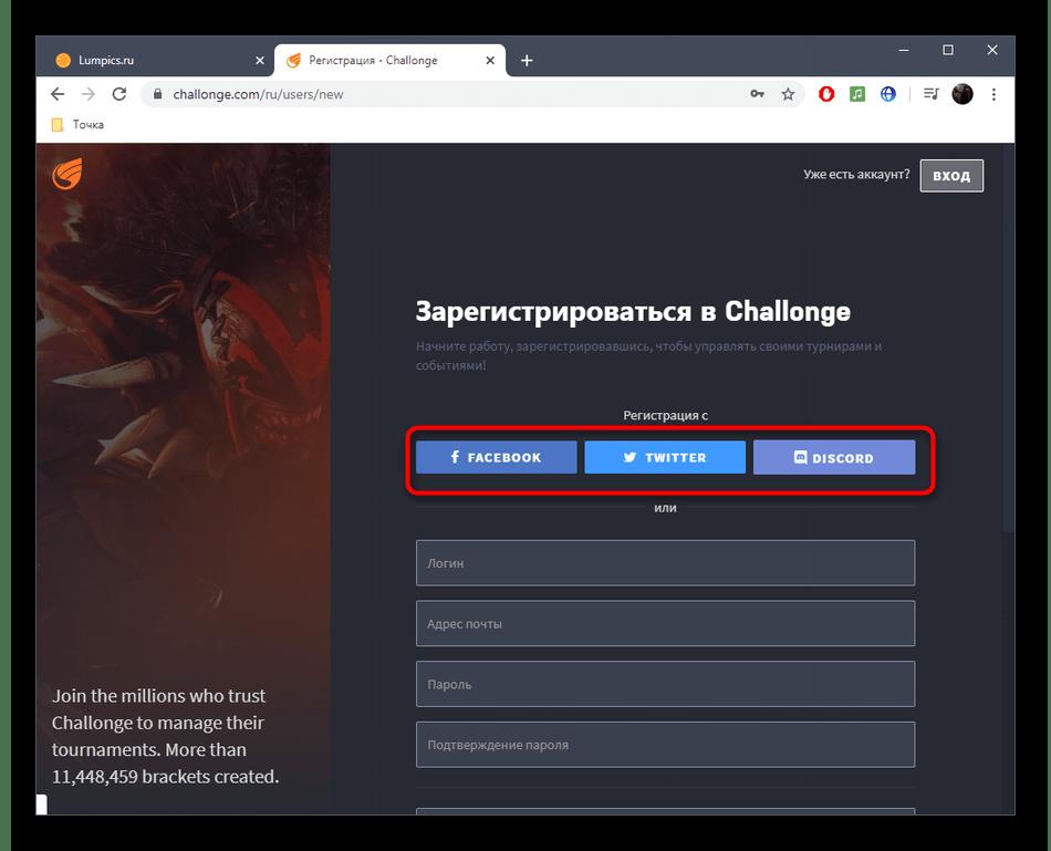 Регистрация в онлайн-сервисе Challonge для создания турнирной сетки