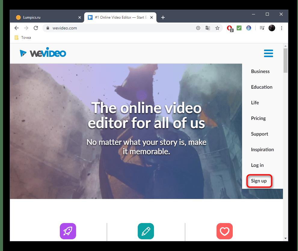 Регистрация в онлайн-сервисе WeVideo для дальнейшей склейки видео