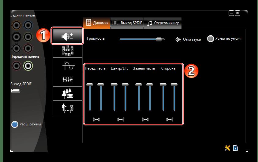 Регулировка громкости отдельных динамиков в VIA HD Audio Deck