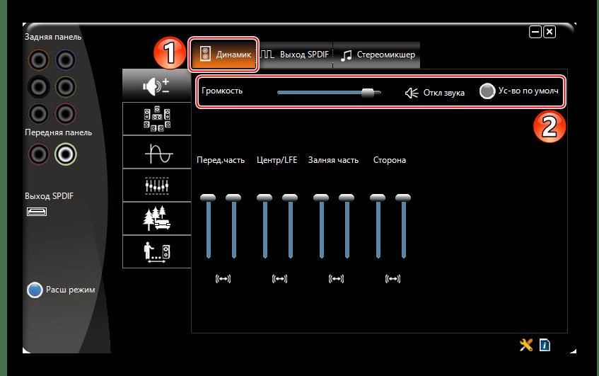 Регулировка громкости в VIA HD Audio Deck