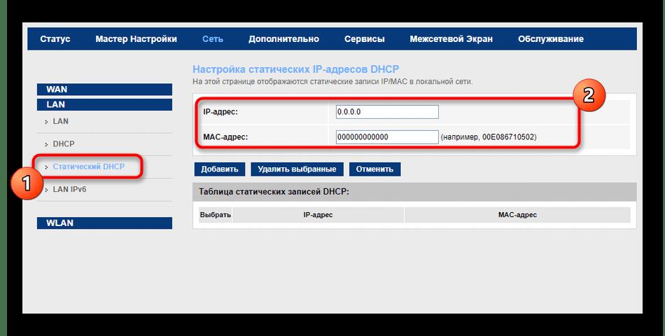 Резервирование адресов для участников локальной сети роутера МГТС GPON