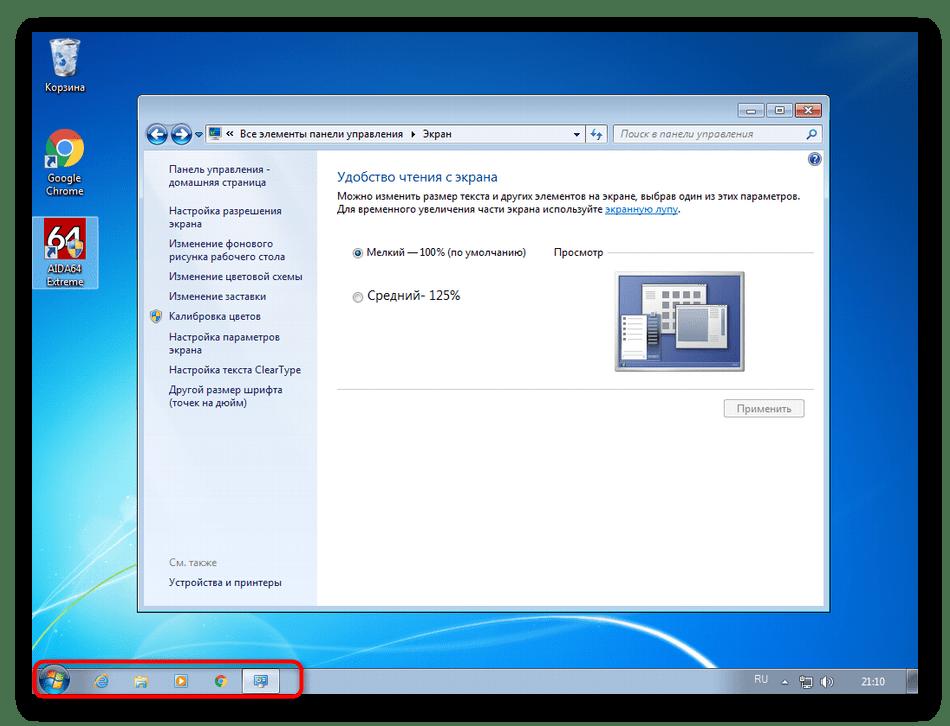 Результат изменения размера значков на панели задач в Windows 7