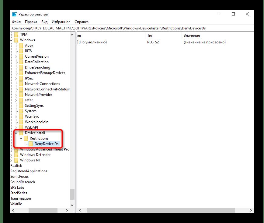Результат созданных разделов в Редакторе реестра для блокировки установки драйвера от Microsoft в Windows 10