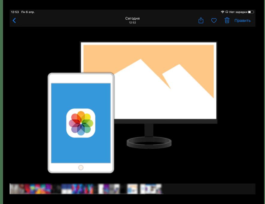 Результат успешного переноса фото с компьютера на iPad через хранилище iCloud