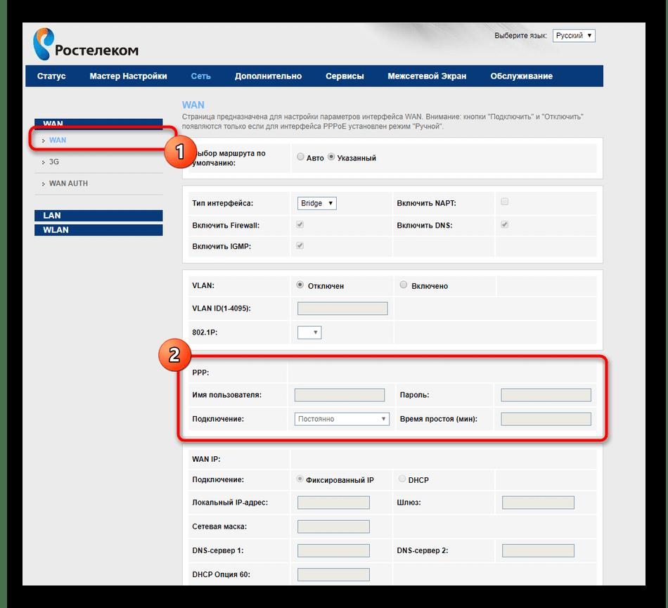 Ручная настройка сети в веб-интерфейсе роутера Ростелеком