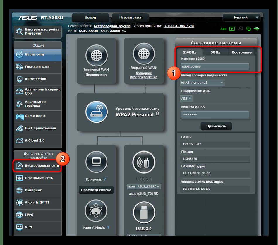 Ручной способ смены названия беспроводной сети для роутера ASUS