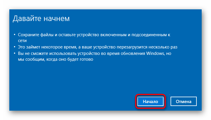 Сброс Windows 10 до заводских настроек через Параметры