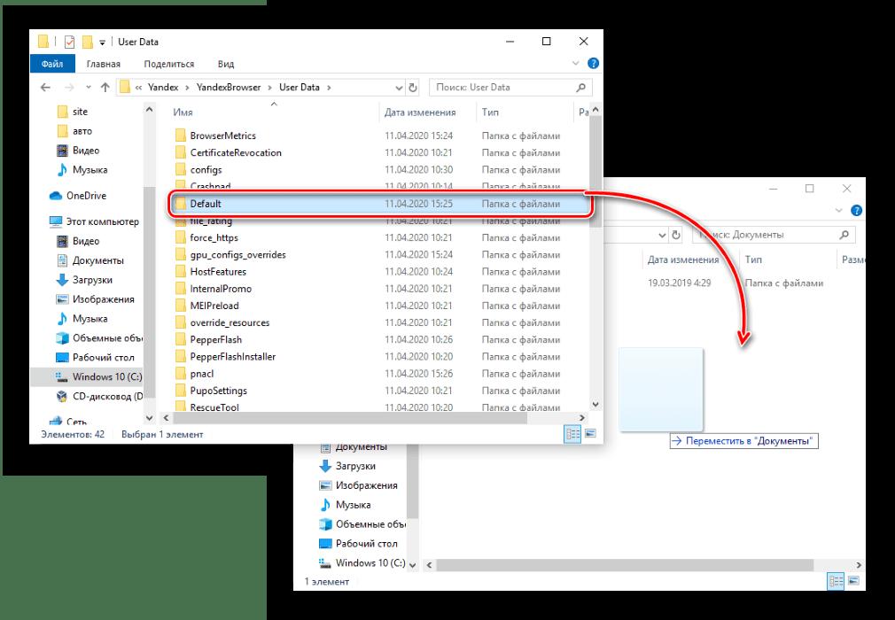 Сделать бэкап профиля Яндекс.Браузера для решения проблемы с повреждением файлов